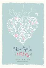 도서 이미지 - 크로마뇽인의 사랑법
