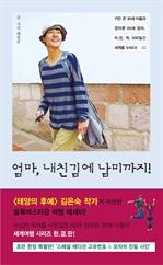 도서 이미지 - 엄마, 내친김에 남미까지!