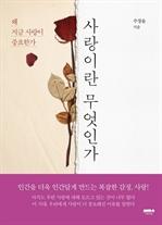 도서 이미지 - 사랑이란 무엇인가