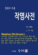 도서 이미지 - 뜻풀이 이름 작명사전 ( 'ㅈ' 편 )