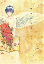 도서 이미지 - [BL] 벽 속의 천사