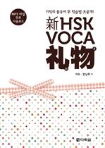 도서 이미지 - 新 HSK 보카礼物(리우)