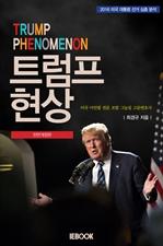 도서 이미지 - 트럼프 현상 (전면개정판)
