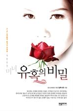 도서 이미지 - 대한민국 미녀 유혹의 비밀 (체험판)