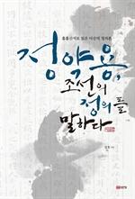 도서 이미지 - 정약용, 조선의 정의를 말하다