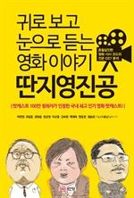 도서 이미지 - 귀로 보고 눈으로 듣는 영화이야기 딴지영진공