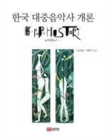 도서 이미지 - 한국 대중음악사 개론