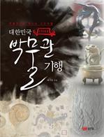 도서 이미지 - 대한민국 박물관 기행
