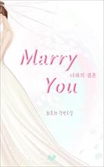 도서 이미지 - Marry You 너와의 결혼