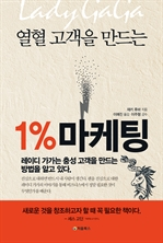도서 이미지 - 1% 마케팅
