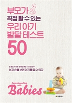 도서 이미지 - 우리 아기 발달 테스트 50