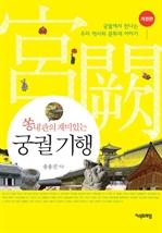 도서 이미지 - 쏭내관의 재미있는 궁궐 기행