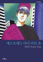 도서 이미지 - 에스오에스 아이 러브 유 (SOS I Love You)