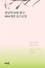 도서 이미지 - 강남역 10번 출구, 1004개의 포스트잇