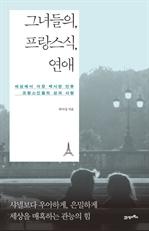도서 이미지 - 그녀들의, 프랑스식, 연애