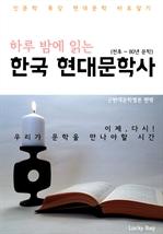 도서 이미지 - 하루 밤에 읽는 한국 현대문학사 (인문학 특강: 전후~80년대)