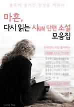 도서 이미지 - 마흔, 다시 읽는 시/단편소설 모음집 (한국인이 좋아하는 시 17인, 소설 13인)