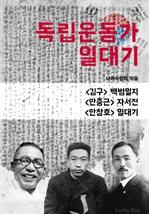 도서 이미지 - 독립운동가 일대기 (김구, 안중근, 안창호 자서전)