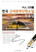 도서 이미지 - 한국 근대문학단편소설 모음집 (14인 229편)