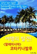 도서 이미지 - 여행의 발견! 〈말레이시아〉 코타키나발루