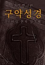 도서 이미지 - 구약성경 개혁한글판 (모바일 전자성경책)