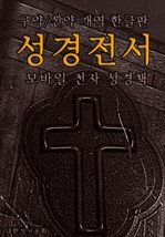 도서 이미지 - 성경전서 〈구약+신약〉 개혁한글판 (모바일 전자성경책)