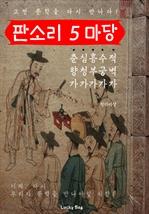 도서 이미지 - 판소리 5마당 (춘향, 심청, 흥부, 수궁, 적벽가)