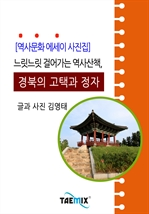 도서 이미지 - [역사문화 에세이 사진집] 느릿느릿 걸어가는 역사산책, 경북의 고택과 정자