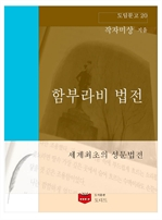 도서 이미지 - 함부라비 법전 (도딤문고20)