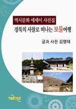 도서 이미지 - [역사문화 에세이 사진집] 경북의 사찰로 떠나는 보물여행
