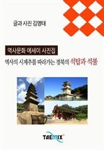 도서 이미지 - [역사문화 에세이 사진집] 역사의 시계추를 따라가는 경북의 석탑과 석불