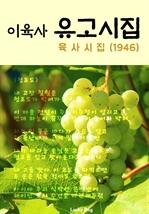도서 이미지 - 이육사 유고시집 (육사시집 1946)
