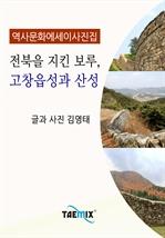도서 이미지 - [역사문화 에세이 사진집] 전북을 지킨 보루, 고창읍성과 산성