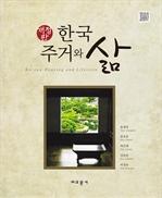 도서 이미지 - 한국 주거와 삶