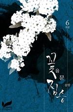 도서 이미지 - 꽃을 문 짐승
