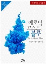 도서 이미지 - 에로틱 고스트, 블루 (Erotic Ghost, Blue)