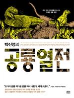 도서 이미지 - 박진영의 공룡열전
