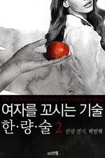 도서 이미지 - 여자를 꼬시는 기술, 한량술 2 (완결) (체험판)