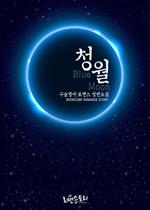 도서 이미지 - 청월 (Blue Moon)