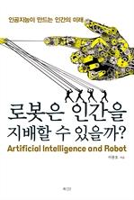 도서 이미지 - 로봇은 인간을 지배할 수 있을까?