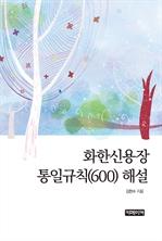 도서 이미지 - 화환신용장 통일규칙 (600) 해설
