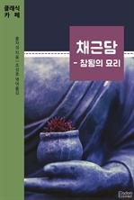 도서 이미지 - 채근담 - 참됨의 묘리