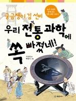 도서 이미지 - 궁금쟁이 김선비 우리 전통 과학에 쏙 빠졌네