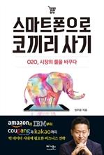 도서 이미지 - 스마트폰으로 코끼리 사기