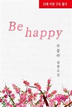 도서 이미지 - Be happy