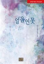 도서 이미지 - [합본] 얼음연못 (전2권/완결)