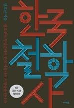 도서 이미지 - 한국 철학사 4권 : 조선 시대 철학 (하)