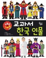 도서 이미지 - 교과서 한국 인물