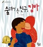 도서 이미지 - 〈눈높이아동문학상〉 숲 속에서 온 친구, 킴바