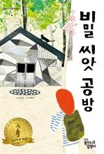도서 이미지 - 〈눈높이아동문학상〉 비밀씨앗공방